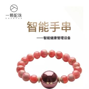 一颗配珠智能红纹石手链