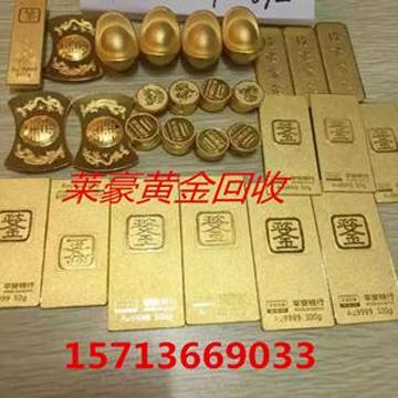 莱豪黄金回收金块