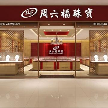 鹏城设计-周六福千赢国际客户端下载案例