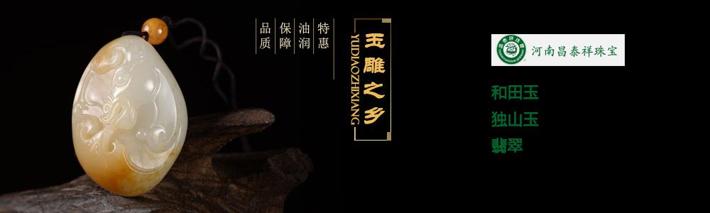 河南昌泰祥千赢国际客户端下载玉器有限公司