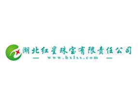 湖北红星千赢国际客户端下载有限责任公司