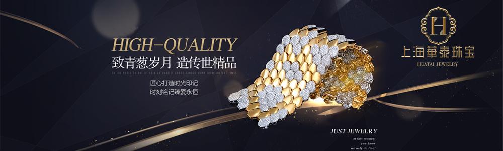 上海华泰珠宝经营管理有限公司