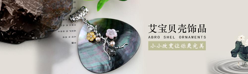 艾寶貝殼飾品廠家直銷