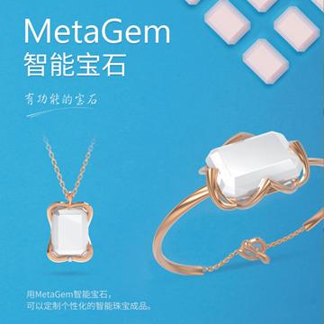 MetaGem米太智能宝石饰品