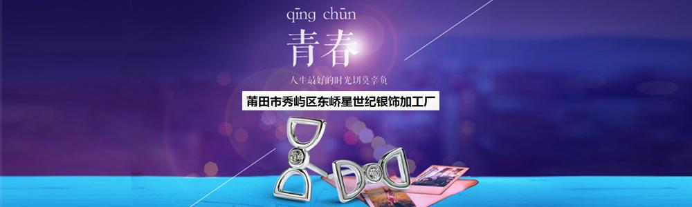 莆田市秀屿区东峤星世纪银饰加工厂