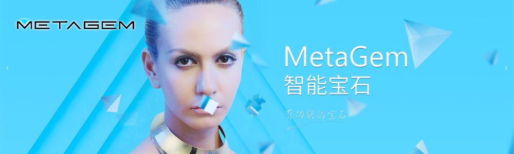 米太智能宝石(深圳)有限公司