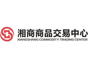 湘商商品交易中心