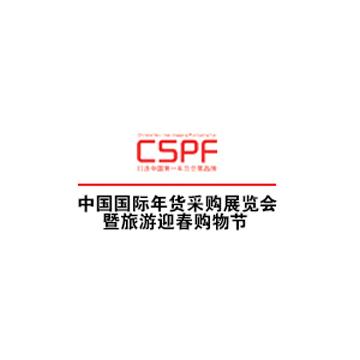 中国(合肥)国际年货采购展览会