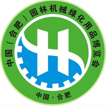 中国(合肥)园林机械绿化用品博览