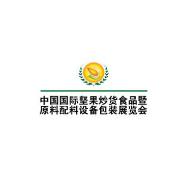 中国国际坚果炒货食品暨原料配料设