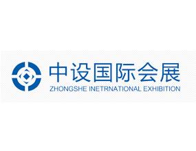 安徽中设国际会展有限公司