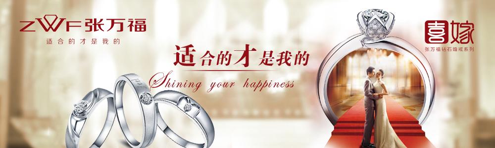 湖南张万福珠宝首饰有限公司