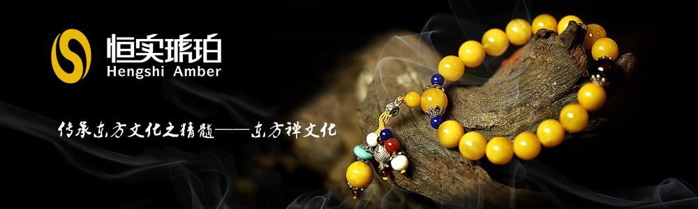 深圳恒实琥珀珠宝有限公司