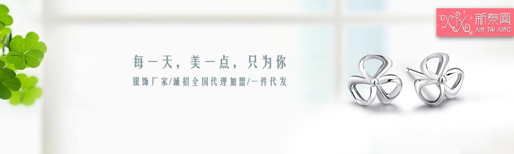 博羅縣新泰興首飾有限公司