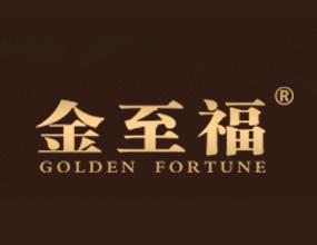 深圳市金至福黄金首饰有限公司
