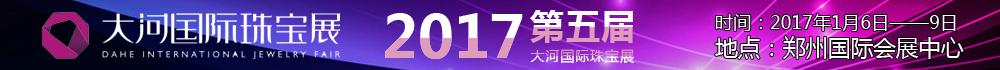2017第五届大河国际珠宝展