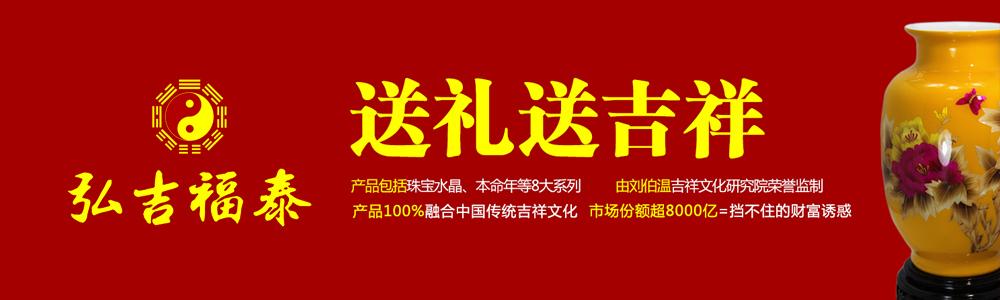 广州弘基福泰文化用品有限公司
