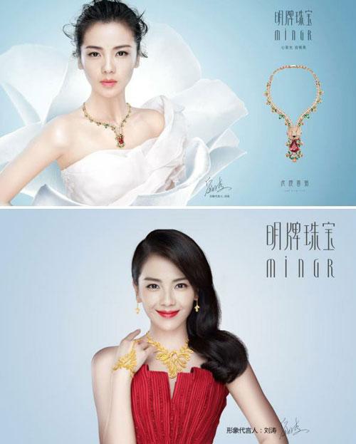 2016年明牌珠宝与代言人刘涛合作,共同挖掘女性内在力量!