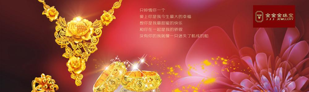 深圳市金金金黄金珠宝集团有限公司