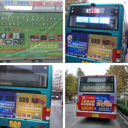 公交广告宣传
