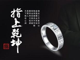 鴛鴦金樓推出指上乾坤系列男士戒指 男士也能擁有鉆石