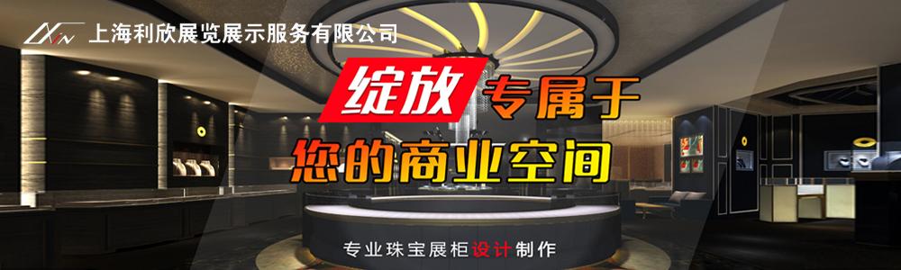 上海利欣展览展示服务有限公司