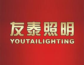 深圳市友泰照明有限公司