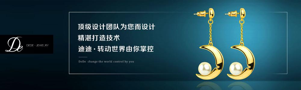 东莞市迪迪时尚实业有限公司