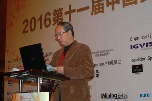 2016第十一届中国黄金与贵金属峰会在上海举