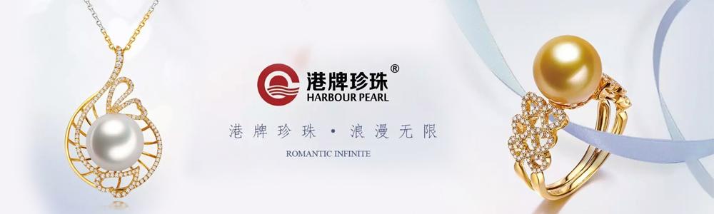 浙江港牌珍珠有限公司