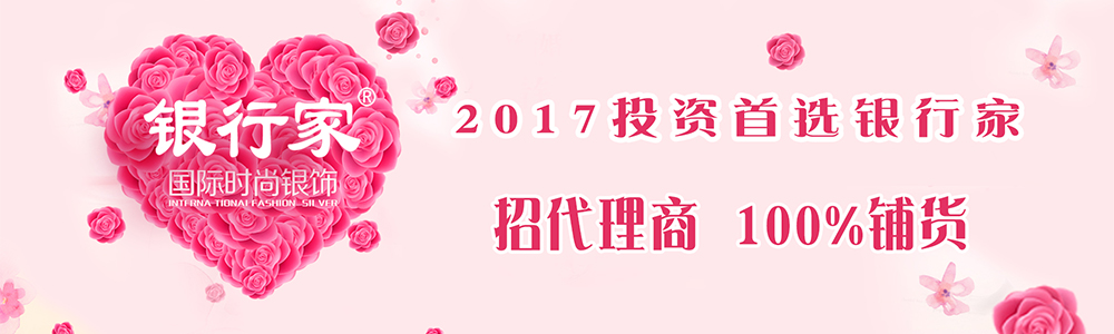 深圳金行家珠宝有限公司