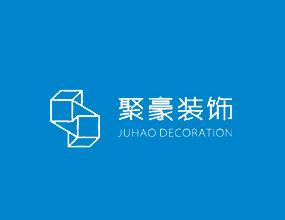 深圳市聚豪装饰工程有限公司