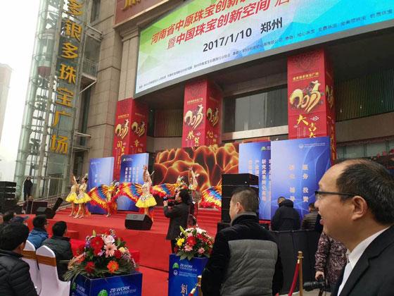 郑州市中原珠宝创新设计研究院成立大会盛大召开