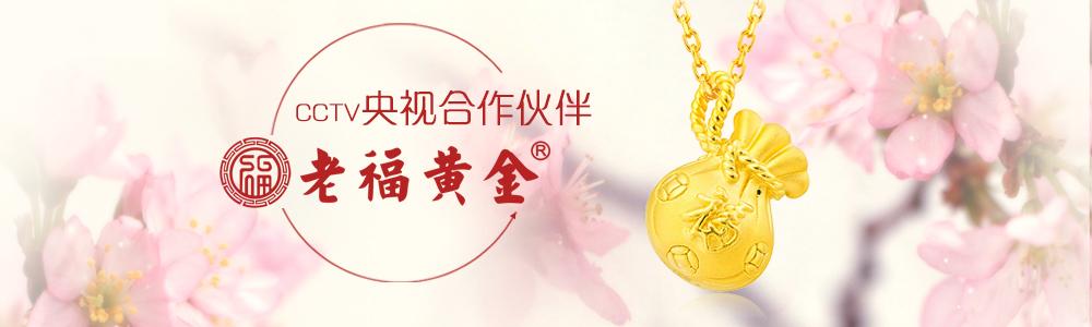 中国老福黄金千赢国际客户端下载集团有限公司