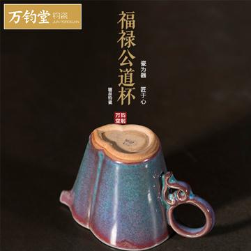 万钧堂宋韵系列-福禄公道杯