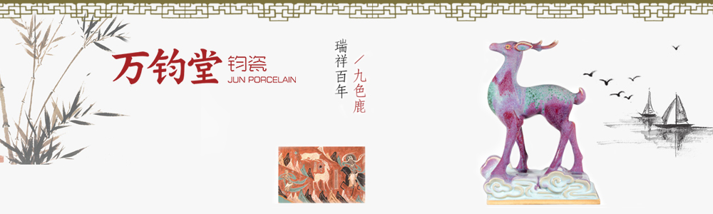 深圳万钧堂钧瓷文化发展有限公司