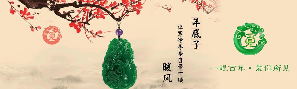 武汉百年觅一珠宝有限公司