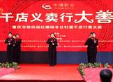 中国黄金义卖19件珠宝 1.7万善款惠及留守儿童