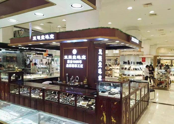 双熙堂珠宝上海第一百货店