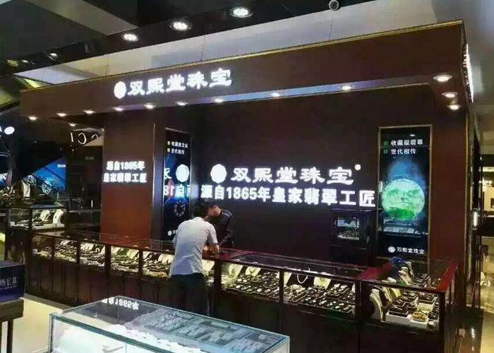 双熙堂珠宝张家港凯丽百货店