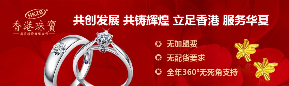 香港珠宝集团股份有限公司