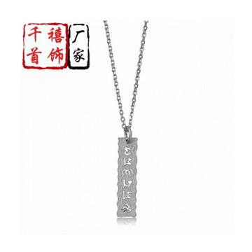 千禧首饰六字真言大明咒信佛教银吊