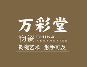 河南省神后钧窑文化交流有限公司