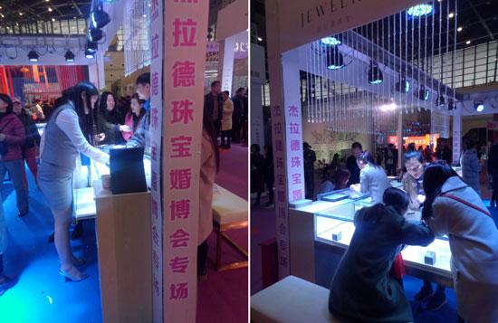 2017郑州大河婚博会 杰拉德珠宝独占鳌头