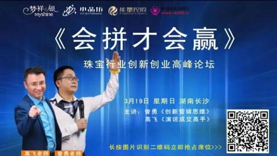 3月19日《会拼才会赢》创新创业高峰论坛