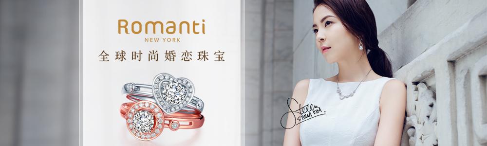 深圳市罗曼蒂珠宝股份有限公司
