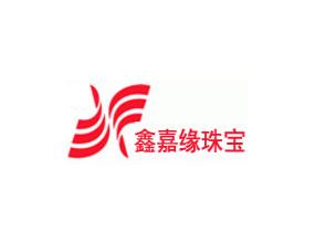 南昌鑫嘉缘千赢国际客户端下载首饰有限公司