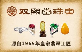 双熙堂珠宝加盟