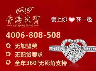 香港珠宝加盟