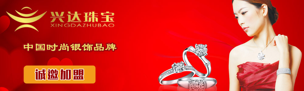 鄭州興達珠寶銷售有限公司